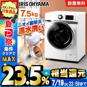 洗濯機 ドラム式 7kg 新品 左開き 全自動洗濯機 ドラム式洗濯機 7.5kg アイリスオーヤマ【代引き不可】|joylight