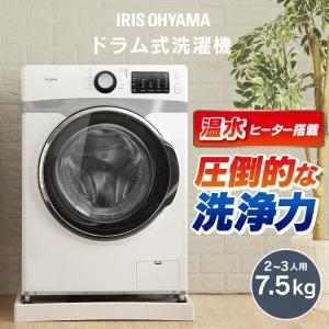 洗濯機 ドラム式 7kg 新品 左開き 全自動洗濯機 ドラム式洗濯機 7.5kg アイリスオーヤマ【代引き不可】|joylight|02