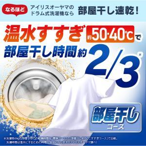 洗濯機 ドラム式 7kg 新品 左開き 全自動洗濯機 ドラム式洗濯機 7.5kg アイリスオーヤマ【代引き不可】|joylight|10