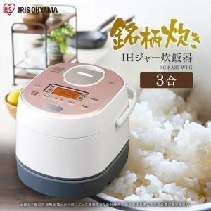炊飯器 3合 IH アイリスオーヤマ 分離式 一人暮らし RC-SA30-WPG 在庫処分(あすつく)|joylight