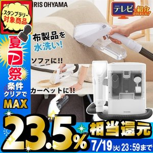 掃除機 クリーナー カーペット洗浄機 リンサー 家庭用 車内 絨毯 カーペット ラグ ソファ クリー...