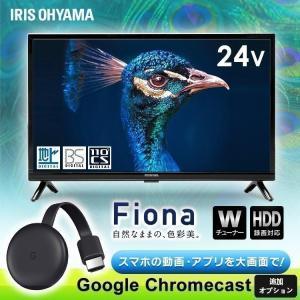 テレビ 24型 液晶テレビ 24インチ 小型 小型テレビ ハイビジョン ハイビジョンテレビ 新生活 ...