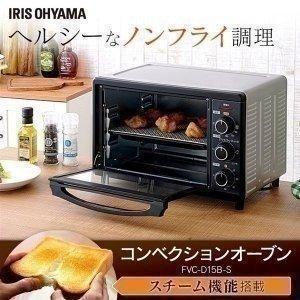 コンベクションオーブン オーブントースター スチーム ノンフライ オーブン トースター 4枚 FVC-D15B-S アイリスオーヤマ(あすつく)|joylight