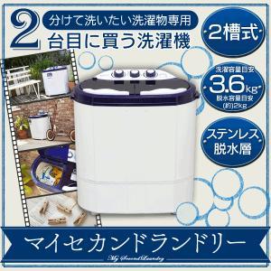 二槽式洗濯機 洗濯機  マイセカンドランドリー TOM05 コンパクト|joylight