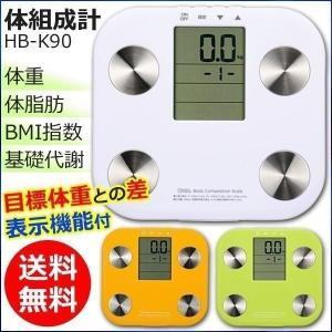体重・体脂肪・BMI指数・基礎代謝が計れます。 「目標体重との差」表示機能付きです。 フットスイッチ...