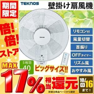 扇風機 壁掛け扇風機 壁掛けフルリモコン扇風機 40cm K...