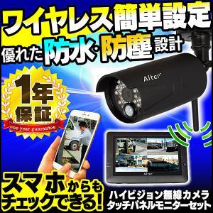 防犯カメラ ハイビジョン無線カメラ&モニターセット AT-8801 スマートフォン対応 キャロットシステムズ|joylight
