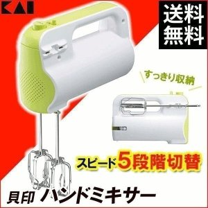 泡だて器 電動 貝印 ハンドミキサー DL-7520|joylight