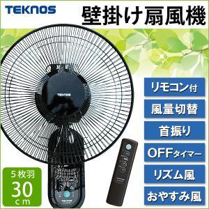 (在庫処分)壁掛け扇風機 30cm 壁掛 リモコン 扇風機 ...