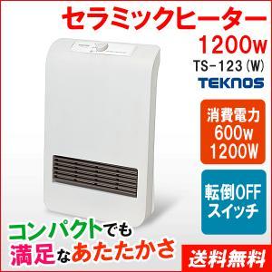 セラミックヒーター ストーブ 1200w TS-123(W) ホワイト TEKNOS