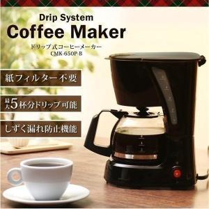 コーヒーメーカー ドリップ  新生活 ブラック CMK-65...