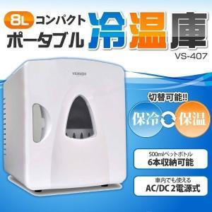 冷蔵庫 一人暮らし 保温庫 8L冷温庫 VS-407 ホワイト