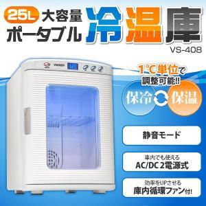 ポイント5倍中 冷蔵庫 25L冷温庫 保温 一人暮らし VS-408WH ホワイト