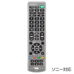 リモコン ソニー 簡単TVリモコン AV-R330N-SO オーム電機 joylight