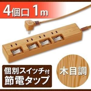 個別スイッチ付き節電タップ! 木目調でインテリアの邪魔になりません。 絶縁カバー付きプラグで、トラッ...