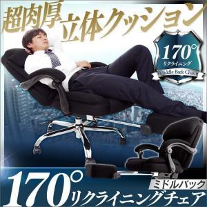 椅子 事務用チェア パソコンチェア オフィス 170°リクライニング ミドルバック (在庫処分)