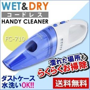 充電式WET&DRYハンディクリーナー掃除機掃除クリーナー FC-710フカイ工業