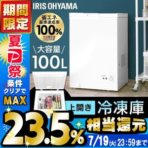 冷凍庫 小型 家庭用 上開き 大容量 冷凍 フリーザー ストッカー 新品 PF-A100TD-W アイリスオーヤマ|joylight