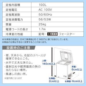 冷凍庫 小型 家庭用 上開き 大容量 冷凍 フリーザー ストッカー 新品 PF-A100TD-W アイリスオーヤマ|joylight|14
