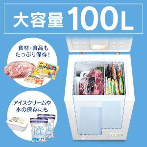 冷凍庫 小型 家庭用 上開き 大容量 冷凍 フリーザー ストッカー 新品 PF-A100TD-W アイリスオーヤマ|joylight|03