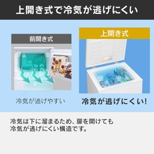 冷凍庫 小型 家庭用 上開き 大容量 冷凍 フリーザー ストッカー 新品 PF-A100TD-W アイリスオーヤマ|joylight|09