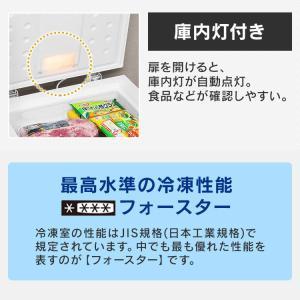 冷凍庫 小型 家庭用 上開き 大容量 冷凍 フリーザー ストッカー 新品 PF-A100TD-W アイリスオーヤマ|joylight|10