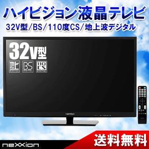 液晶テレビ 32V型 ハイビジョン 地上波 BS 110度CSデジタル WS-TV3249B NEXXION