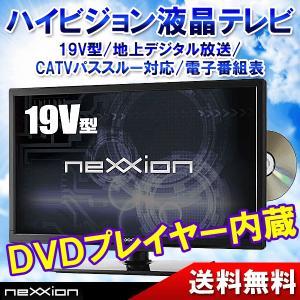 液晶テレビ DVDプレイヤー 内蔵 19V型 地上デジタルLED液晶テレビ 1波 ブラック WS-TV1955DVB NEXXION (D)