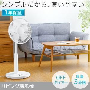 扇風機 リビング 30cm 首振り 夏 家電 メカ式扇風機 リビングファン KI-1730-W-I ...