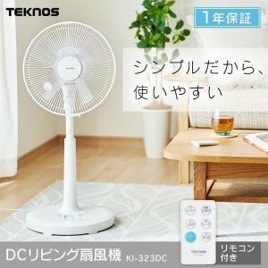 扇風機 リビング  DCモーター式 収納リモコン 白 KI-...