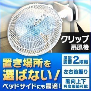 扇風機 クリップ式 首振り クリップ扇風機 ホワイト PF-...