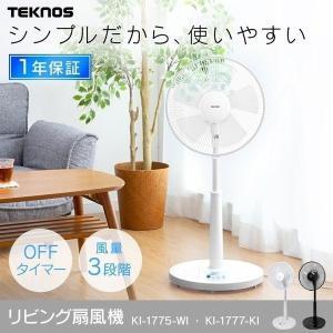 扇風機 リビング 30cm リビング おしゃれ メカ扇風機 フラットガード・フラットベース  KI-1775-W TEKNOS (AS)(在庫処分)|joylight