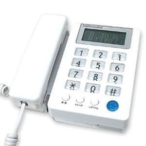 電話 液晶付き 本体 電話機 防災 シンプル 液晶付シンプルフォン NSS-08 カシムラ (D)|joylight