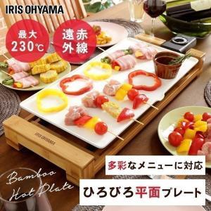 ホットプレート 焼肉 セラミック おしゃれ バンブー ホワイト 焼肉 PHP-1301TC アイリスオーヤマ|joylight