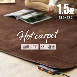 電気カーペット ホットカーペット 本体 1.5畳 ホットカーペット 冬 暖房 TWA-1500BI TEKNOS|joylight