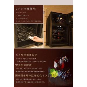 ワインセラー 家庭用 24本 ミラーガラス 2ドア 2温度設定 おしゃれ ペルチェ式 ワイン収納 APWC-69D|joylight|07