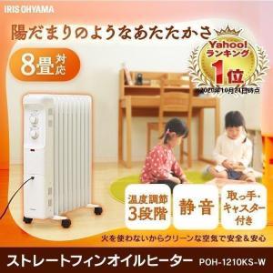 オイルヒーター 電気代 省エネ 安い アイリスオーヤマ ヒーター 暖房 POH-1210KS-Wの画像