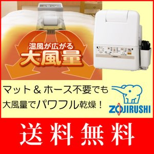 ふとん乾燥機 象印 布団 乾燥機 スマートドライ WA RF...