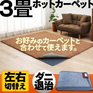ホットカーペット 本体 3畳 HT-30NP 三京 (D)...