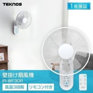 扇風機 壁掛け リモコン TEKNOS 30cm 壁掛リモコ...