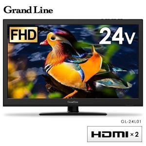 テレビ 24型 液晶テレビ 新品 24インチ 小型 フルハイビジョン 一人暮らし GL-24L01 joylight