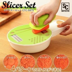 スライサー セット 千切り 野菜 おろし せん切り 薄切り 細せん切り 手動 ホワイト CTC-B479 (D)|joylight