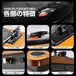 プレーヤー レコード ブルートゥース Bluetooth レコードプレイヤー ウッド調 HNB-PL1000BT(WD) BOOS (D)|joylight|03