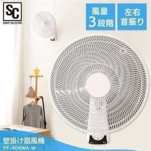 扇風機 壁掛け おしゃれ 安い 首振り 壁掛け扇風機 ホワイト PF-404WA-W (D)|joylight