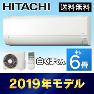 エアコン 6畳 単品 ルームエアコン 日立 白くまくん AS-AJ22J-W (D)|joylight