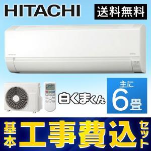 エアコン 6畳 工事費込み ルームエアコン 日立 白くまくん RAS-AJ22J-W (D):予約品|joylight
