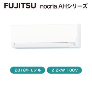 エアコン 6畳 工事費込 ルームエアコン nocria AHシリーズ 6畳用 AS-A228H-W 富士通ゼネラル (D):予約品 joylight