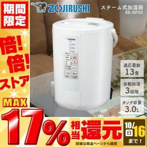 加湿器 おしゃれ スチーム スチーム式加湿器 ホワイト EE-RP50-WA 象印 (D)|joylight