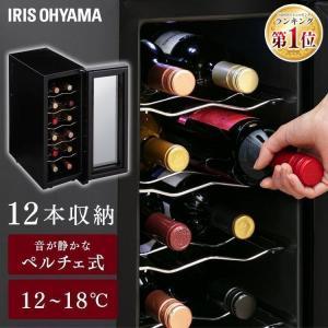 ワインセラー 家庭用 小型 12本 ワイン 保管 保存 おしゃれ アイリスオーヤマ PWC-331P...