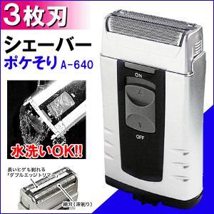 髭剃り シェーバー 水洗い ポケそり 3枚刃 A-640 ロゼンスター【メール便】